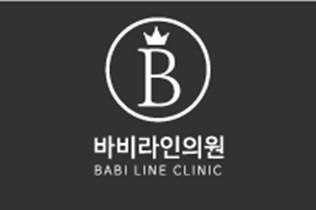 韩国babiline医院